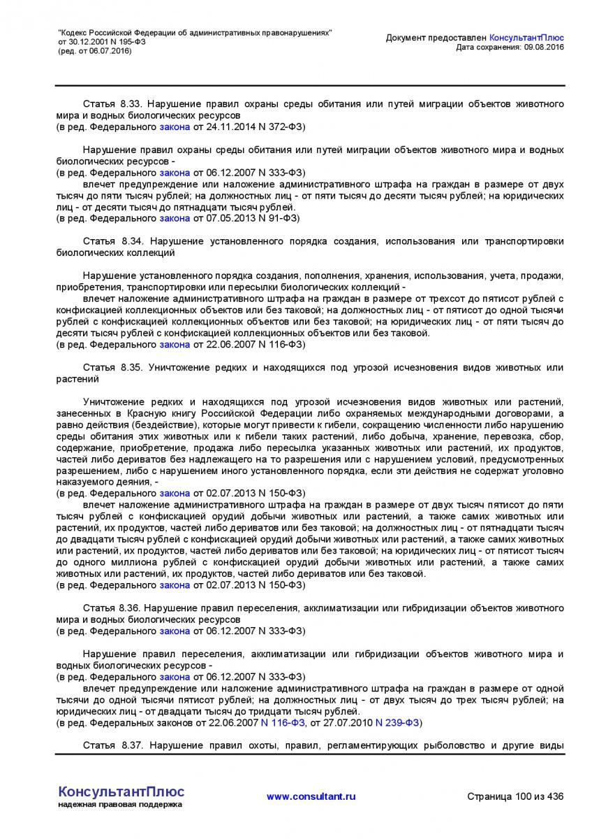 Kodeks-Rossijskoj-Federacii-ob-administrativnyh-pravonarushe-100