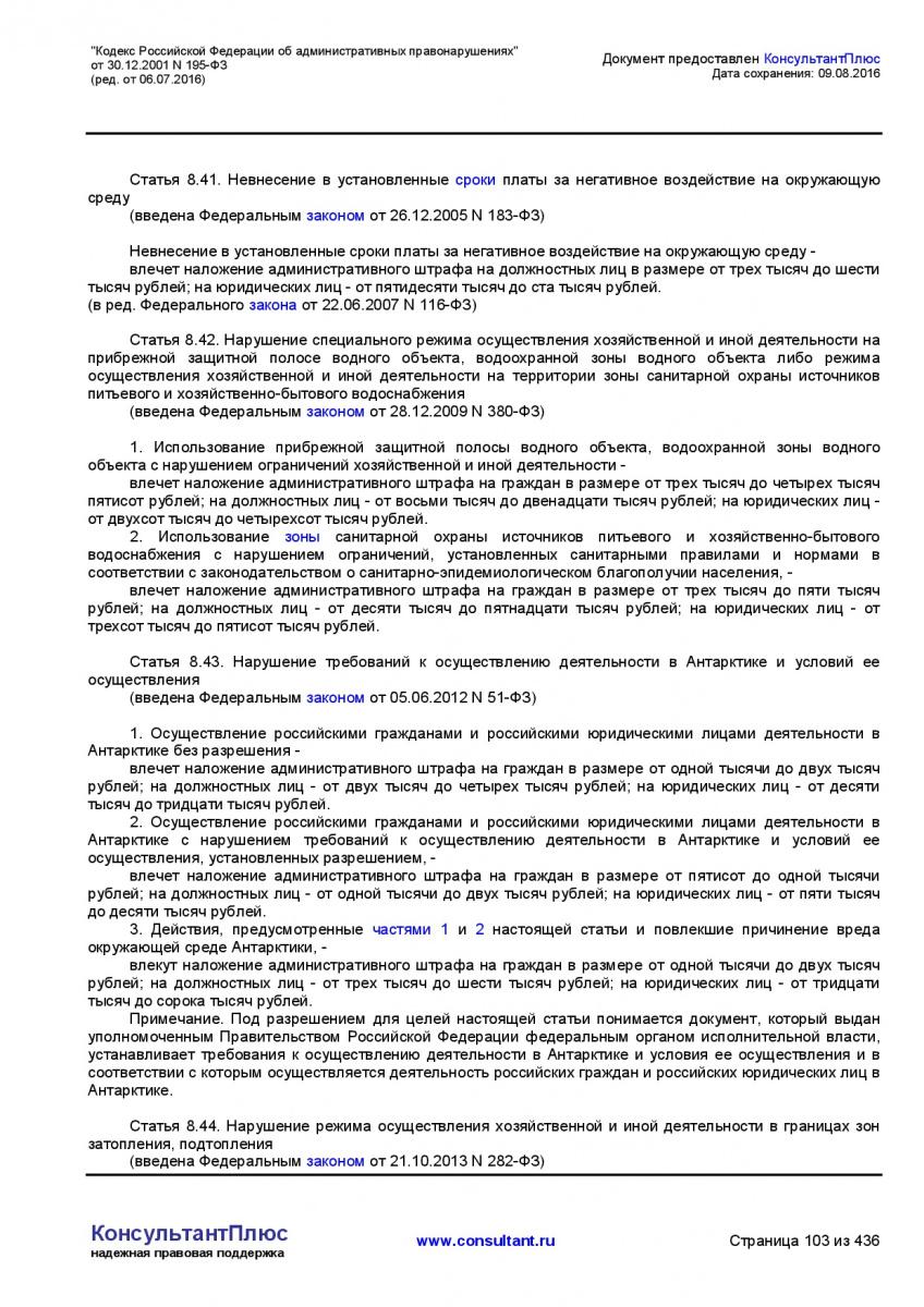 Kodeks-Rossijskoj-Federacii-ob-administrativnyh-pravonarushe-103