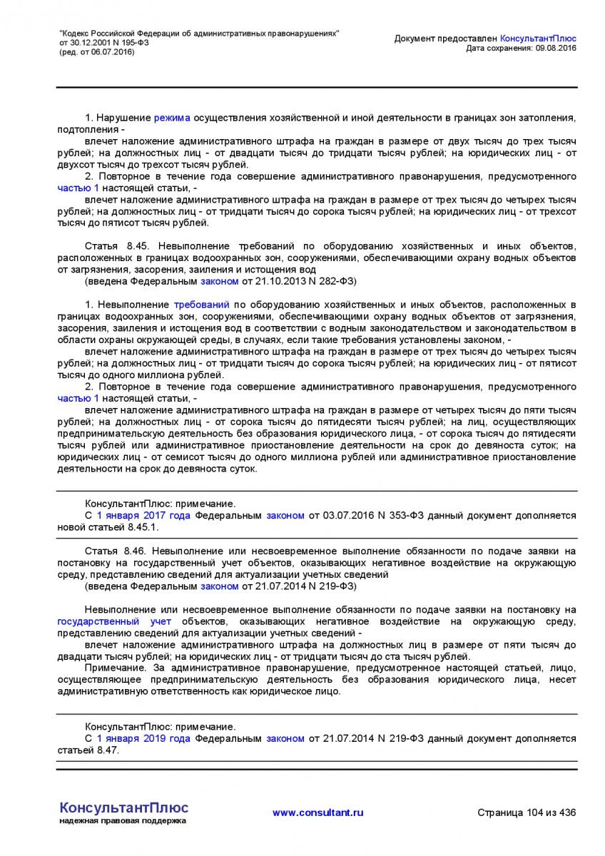 Kodeks-Rossijskoj-Federacii-ob-administrativnyh-pravonarushe-104