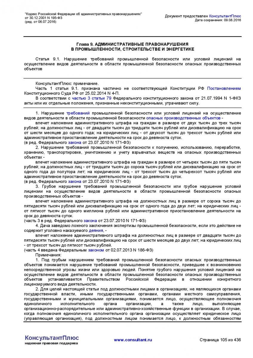Kodeks-Rossijskoj-Federacii-ob-administrativnyh-pravonarushe-105