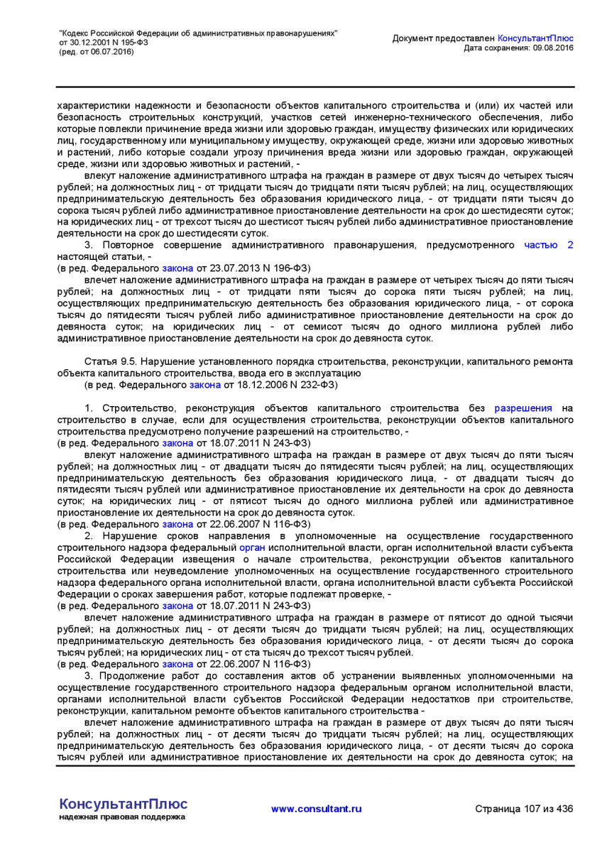Kodeks-Rossijskoj-Federacii-ob-administrativnyh-pravonarushe-107