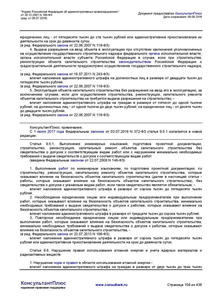 Kodeks-Rossijskoj-Federacii-ob-administrativnyh-pravonarushe-108