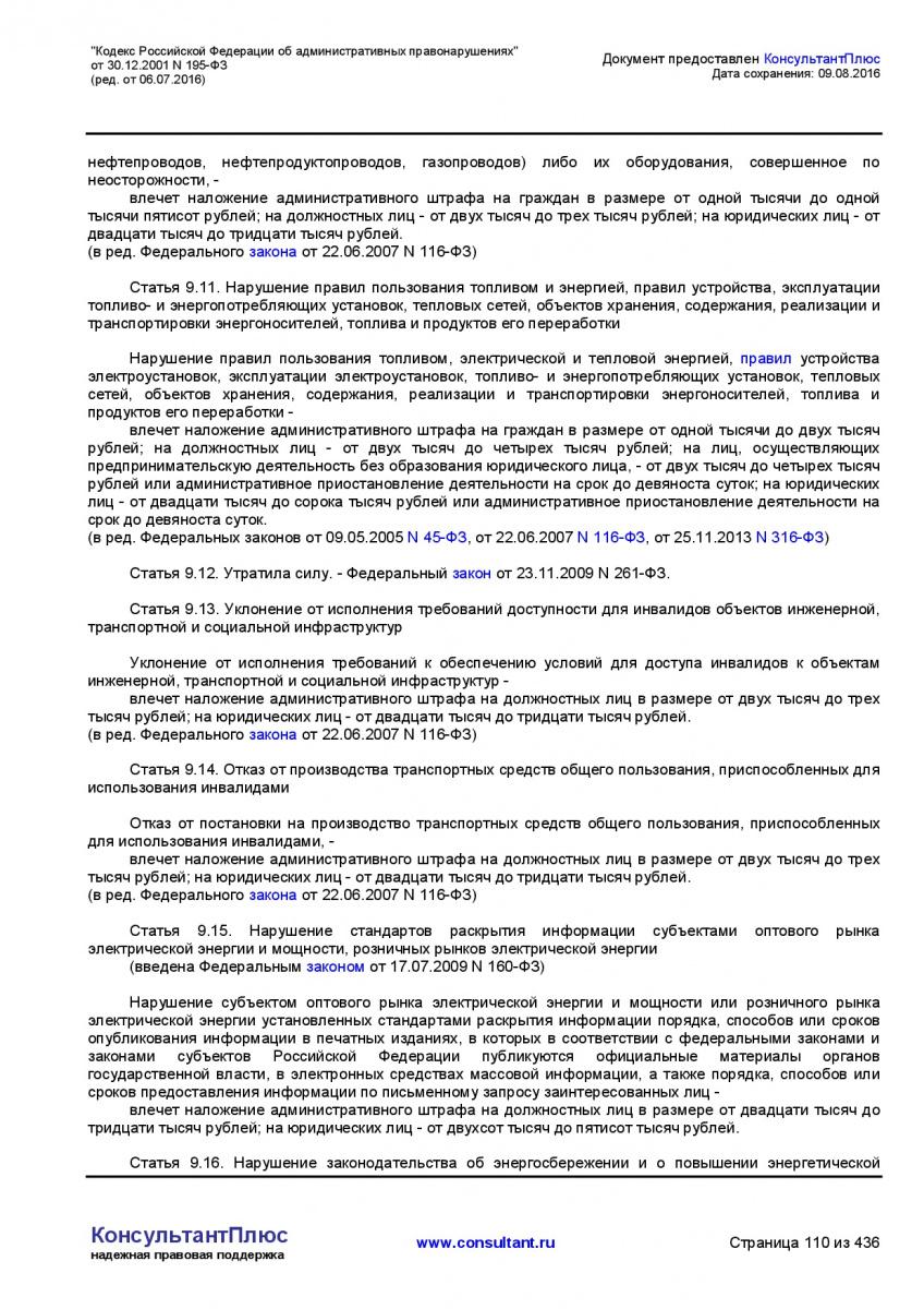 Kodeks-Rossijskoj-Federacii-ob-administrativnyh-pravonarushe-110