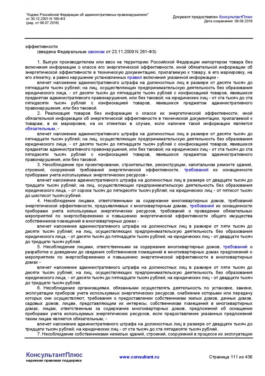 Kodeks-Rossijskoj-Federacii-ob-administrativnyh-pravonarushe-111
