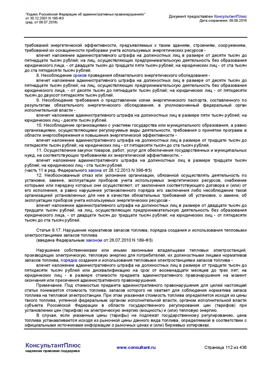 Kodeks-Rossijskoj-Federacii-ob-administrativnyh-pravonarushe-112