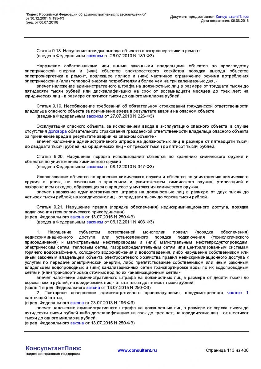 Kodeks-Rossijskoj-Federacii-ob-administrativnyh-pravonarushe-113