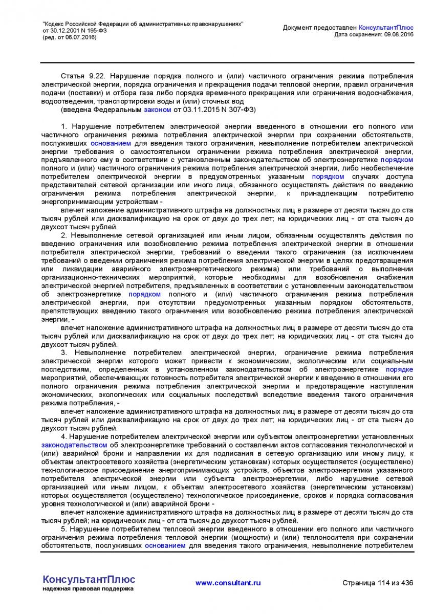 Kodeks-Rossijskoj-Federacii-ob-administrativnyh-pravonarushe-114