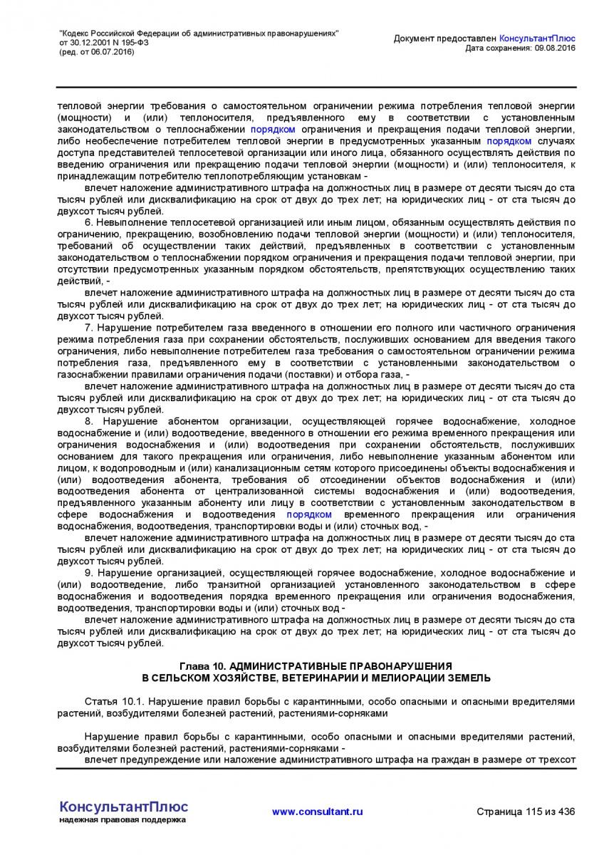 Kodeks-Rossijskoj-Federacii-ob-administrativnyh-pravonarushe-115