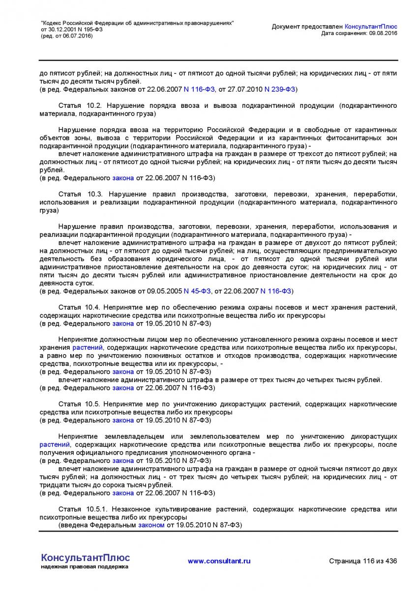 Kodeks-Rossijskoj-Federacii-ob-administrativnyh-pravonarushe-116