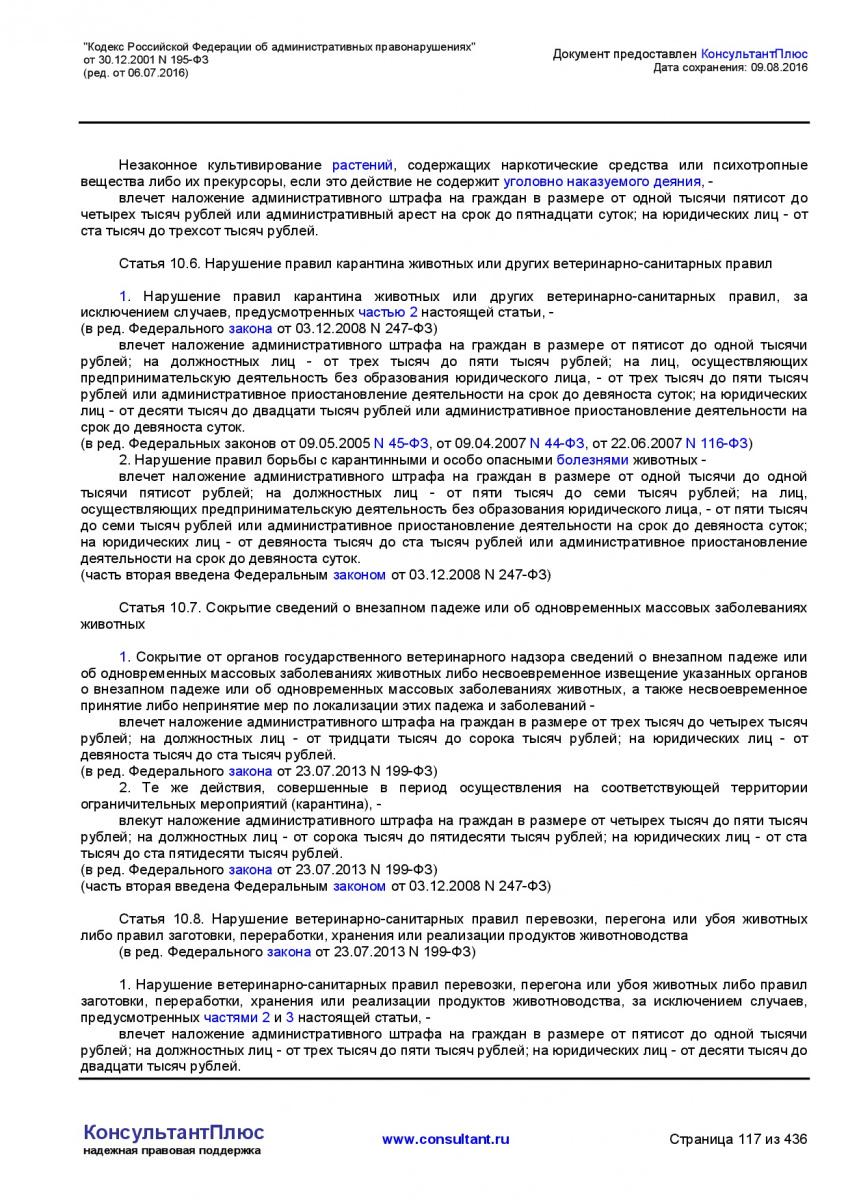 Kodeks-Rossijskoj-Federacii-ob-administrativnyh-pravonarushe-117