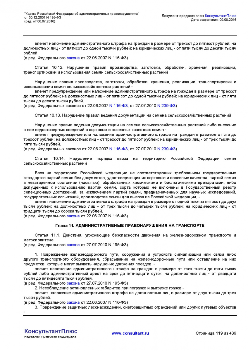 Kodeks-Rossijskoj-Federacii-ob-administrativnyh-pravonarushe-119
