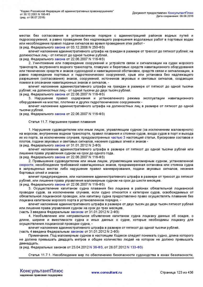 Kodeks-Rossijskoj-Federacii-ob-administrativnyh-pravonarushe-123
