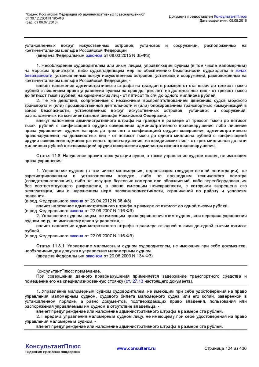 Kodeks-Rossijskoj-Federacii-ob-administrativnyh-pravonarushe-124