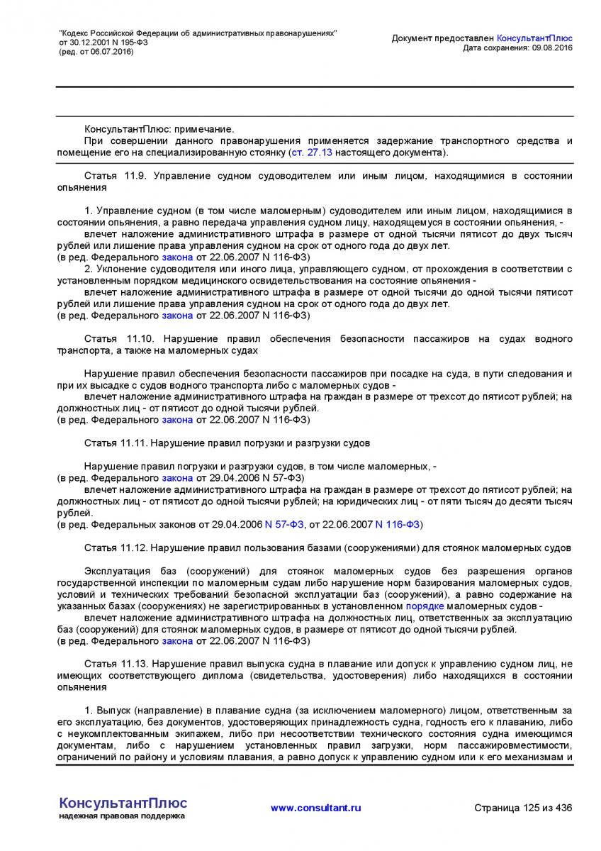 Kodeks-Rossijskoj-Federacii-ob-administrativnyh-pravonarushe-125