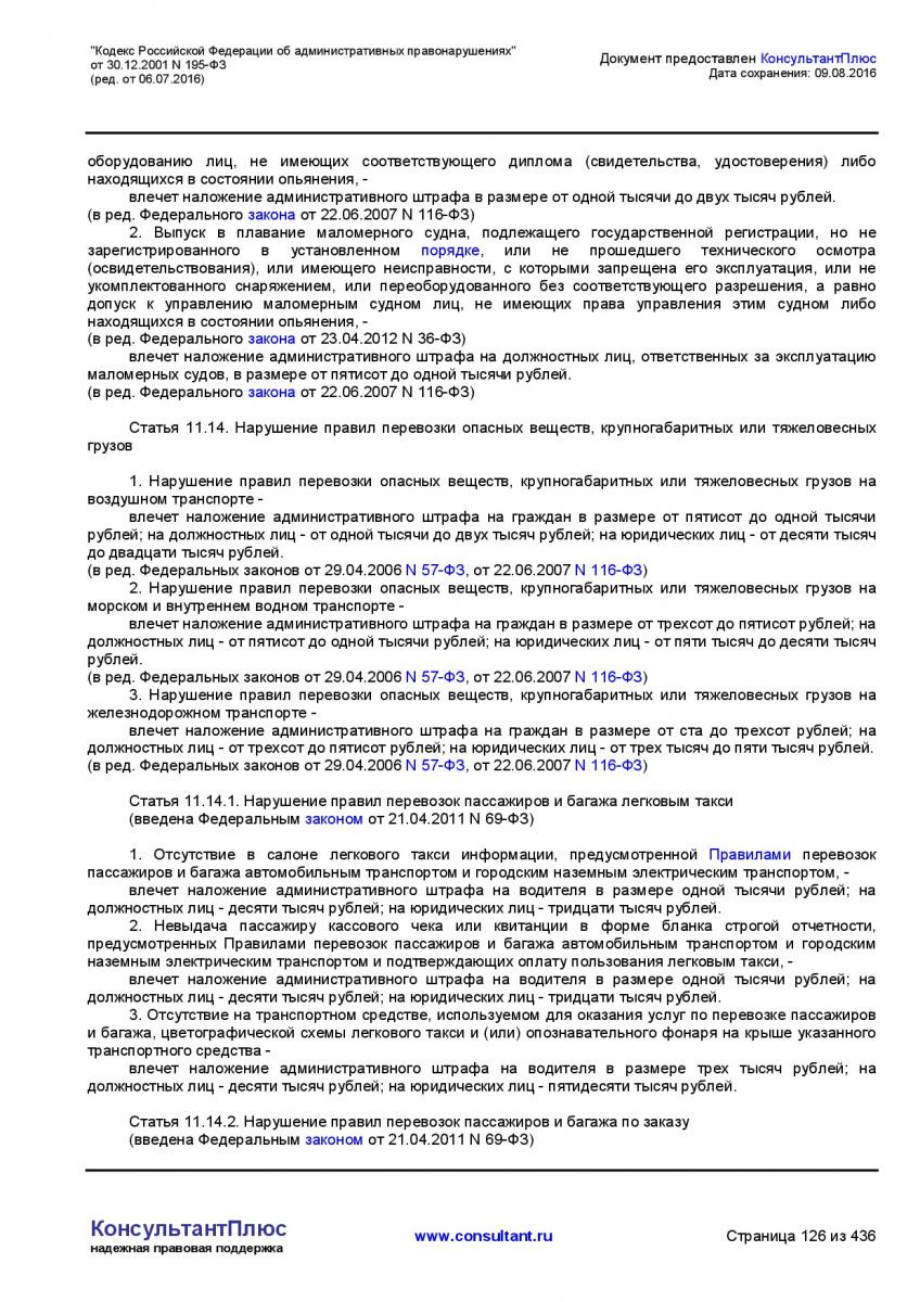 Kodeks-Rossijskoj-Federacii-ob-administrativnyh-pravonarushe-126