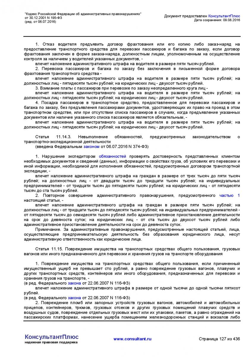 Kodeks-Rossijskoj-Federacii-ob-administrativnyh-pravonarushe-127