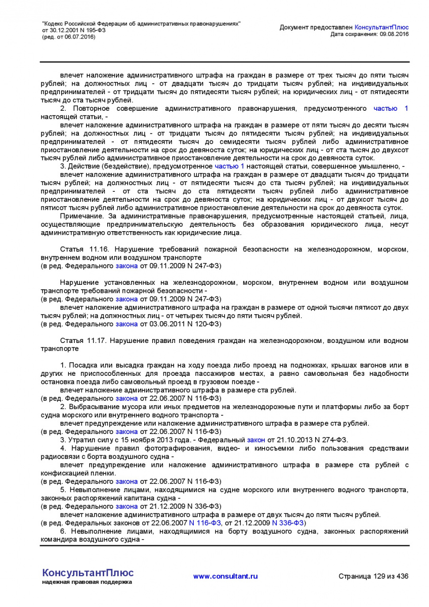 Kodeks-Rossijskoj-Federacii-ob-administrativnyh-pravonarushe-129