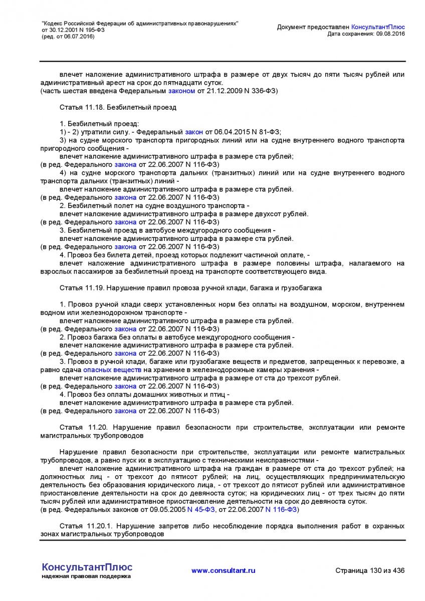Kodeks-Rossijskoj-Federacii-ob-administrativnyh-pravonarushe-130