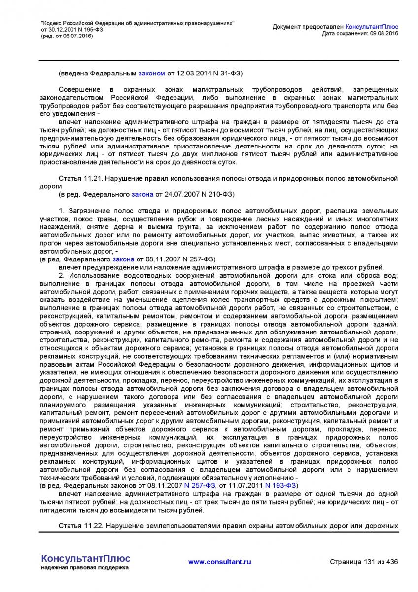 Kodeks-Rossijskoj-Federacii-ob-administrativnyh-pravonarushe-131