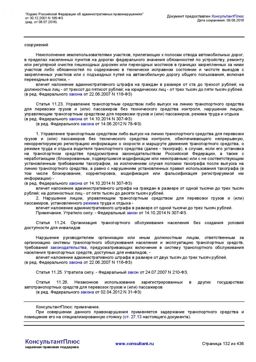 Kodeks-Rossijskoj-Federacii-ob-administrativnyh-pravonarushe-132