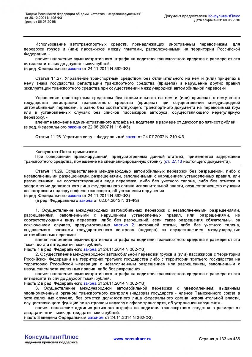 Kodeks-Rossijskoj-Federacii-ob-administrativnyh-pravonarushe-133