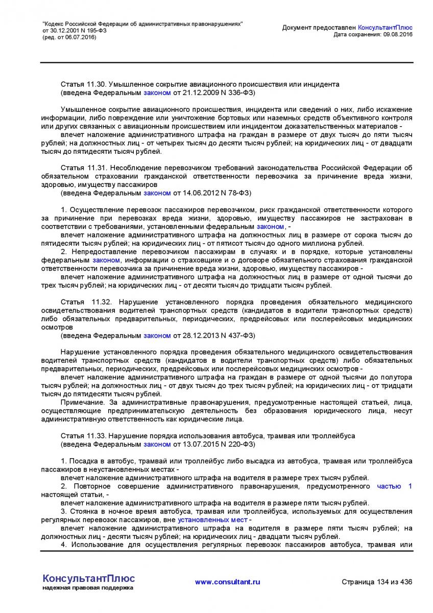Kodeks-Rossijskoj-Federacii-ob-administrativnyh-pravonarushe-134