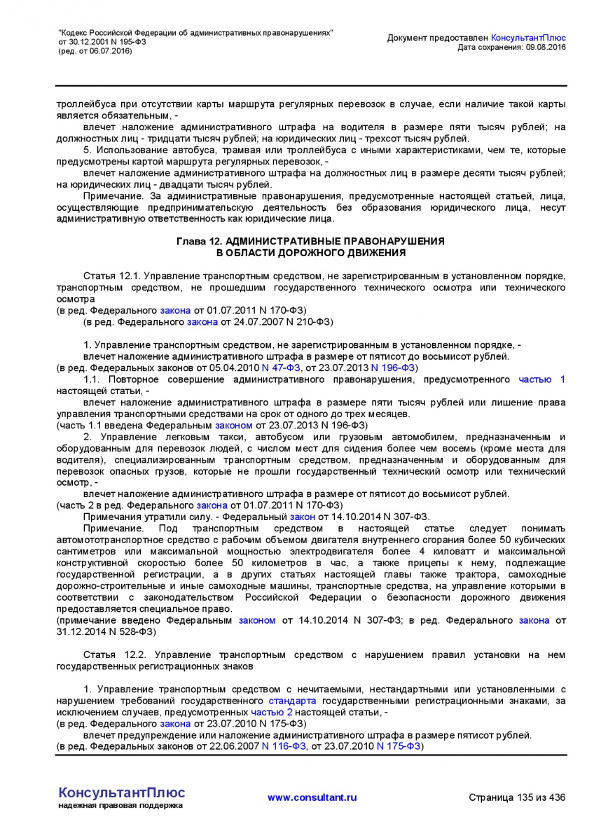 Kodeks-Rossijskoj-Federacii-ob-administrativnyh-pravonarushe-135