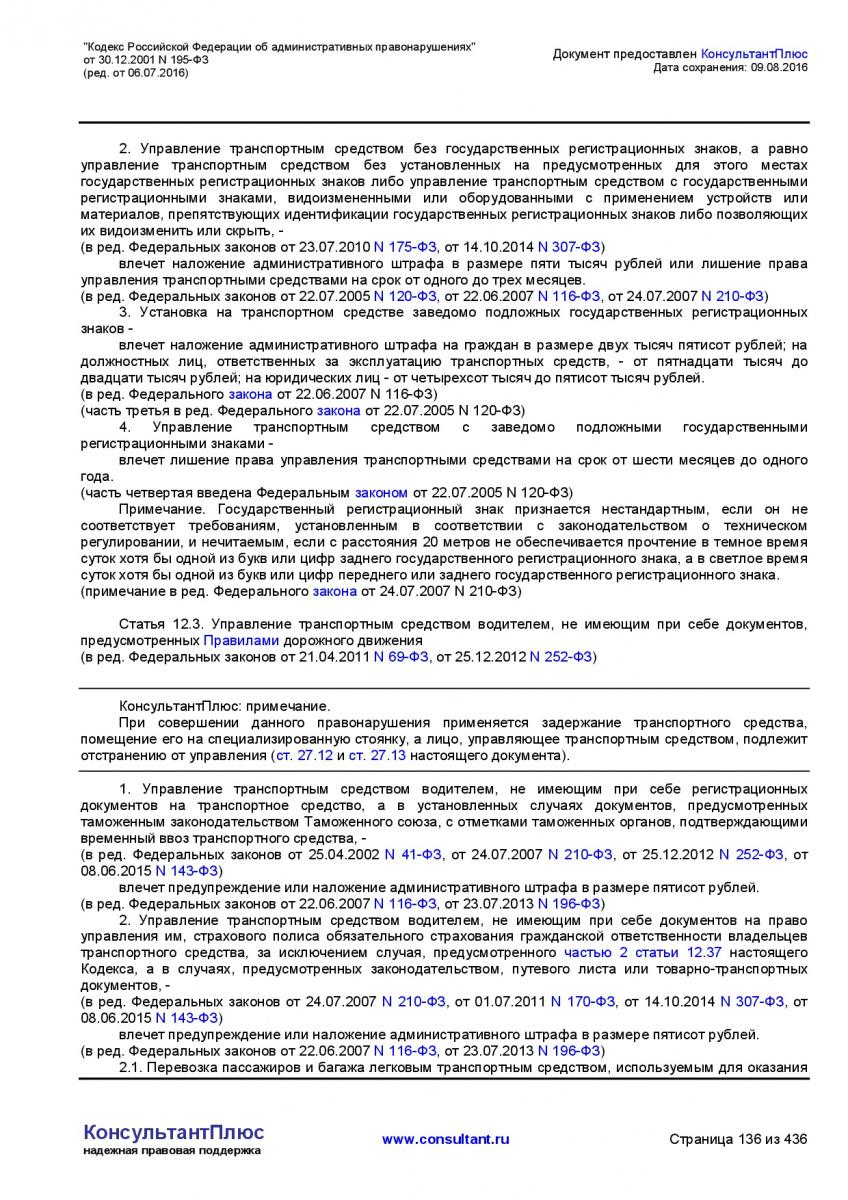 Kodeks-Rossijskoj-Federacii-ob-administrativnyh-pravonarushe-136