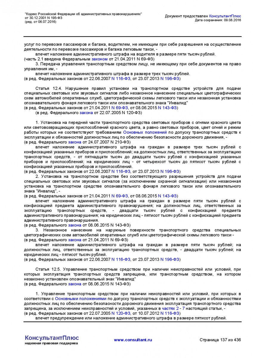 Kodeks-Rossijskoj-Federacii-ob-administrativnyh-pravonarushe-137