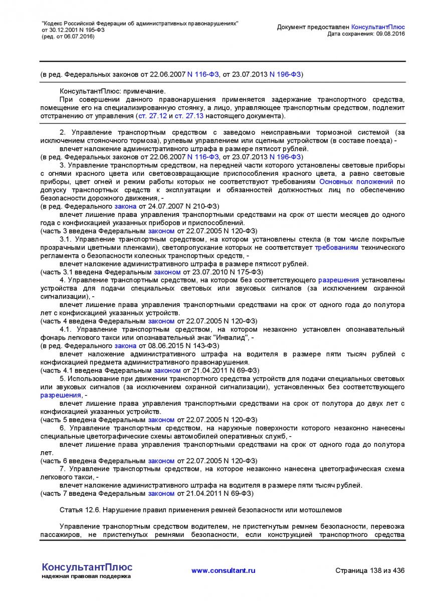 Kodeks-Rossijskoj-Federacii-ob-administrativnyh-pravonarushe-138