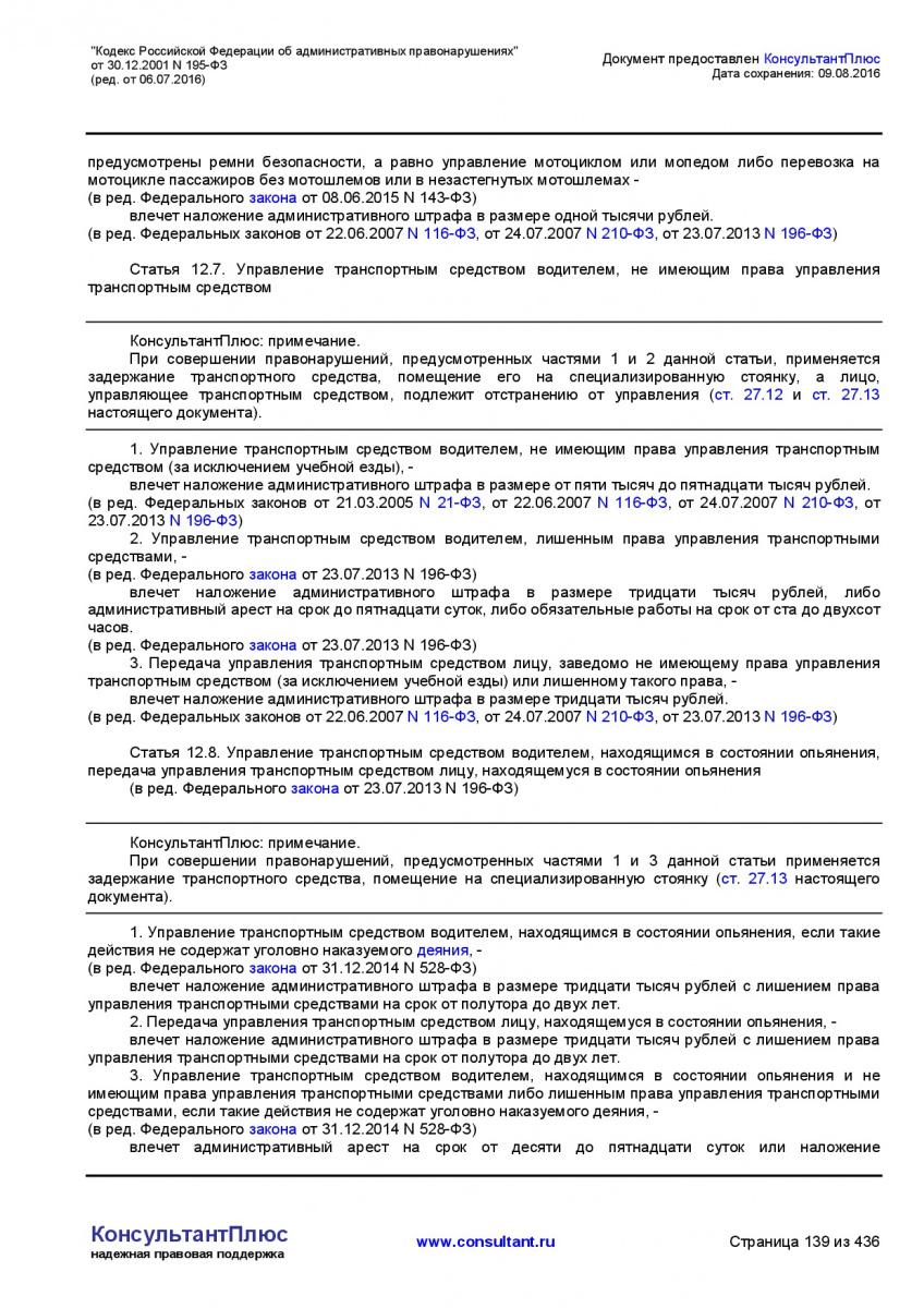 Kodeks-Rossijskoj-Federacii-ob-administrativnyh-pravonarushe-139