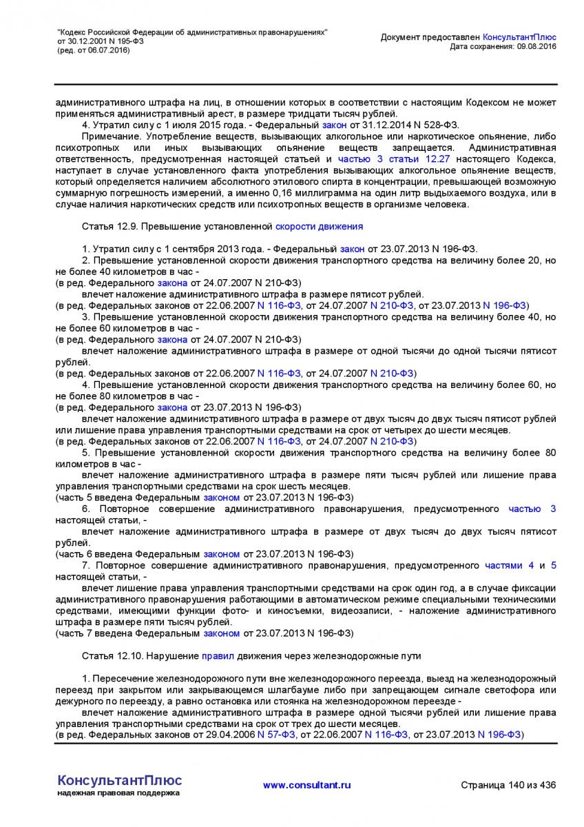 Kodeks-Rossijskoj-Federacii-ob-administrativnyh-pravonarushe-140