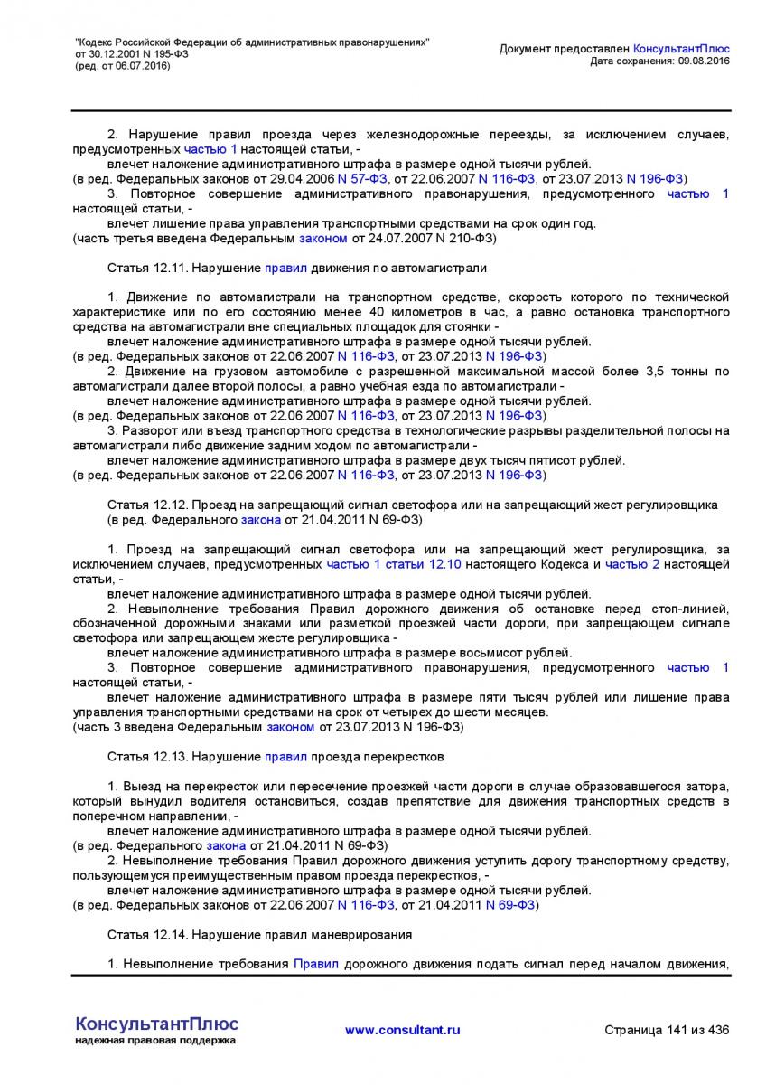 Kodeks-Rossijskoj-Federacii-ob-administrativnyh-pravonarushe-141