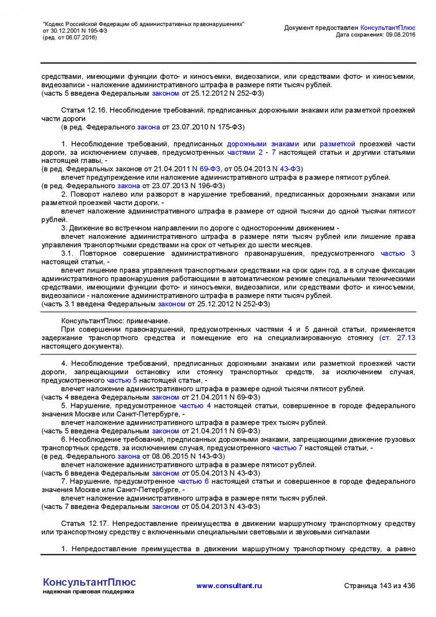 Kodeks-Rossijskoj-Federacii-ob-administrativnyh-pravonarushe-143