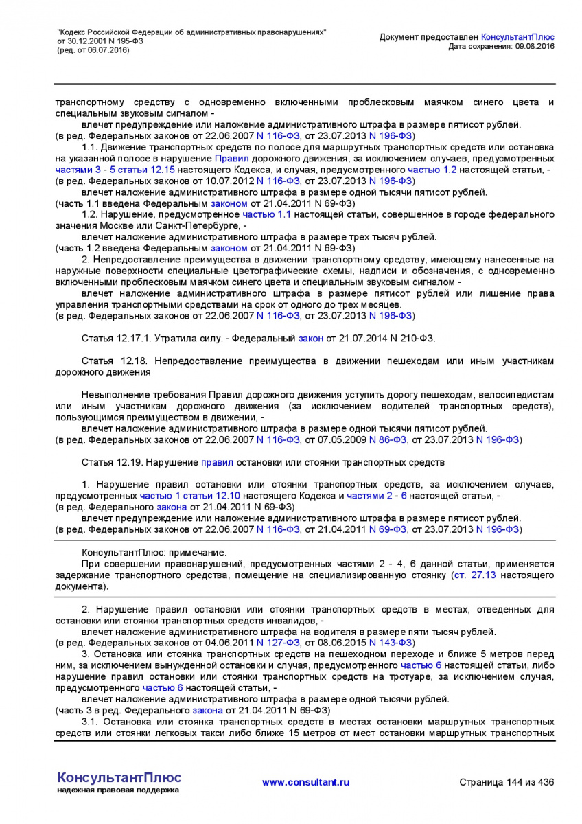 Kodeks-Rossijskoj-Federacii-ob-administrativnyh-pravonarushe-144