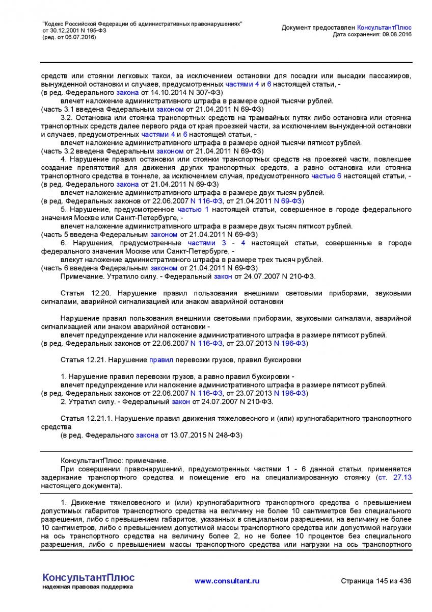 Kodeks-Rossijskoj-Federacii-ob-administrativnyh-pravonarushe-145