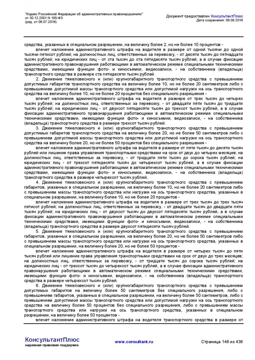 Kodeks-Rossijskoj-Federacii-ob-administrativnyh-pravonarushe-146