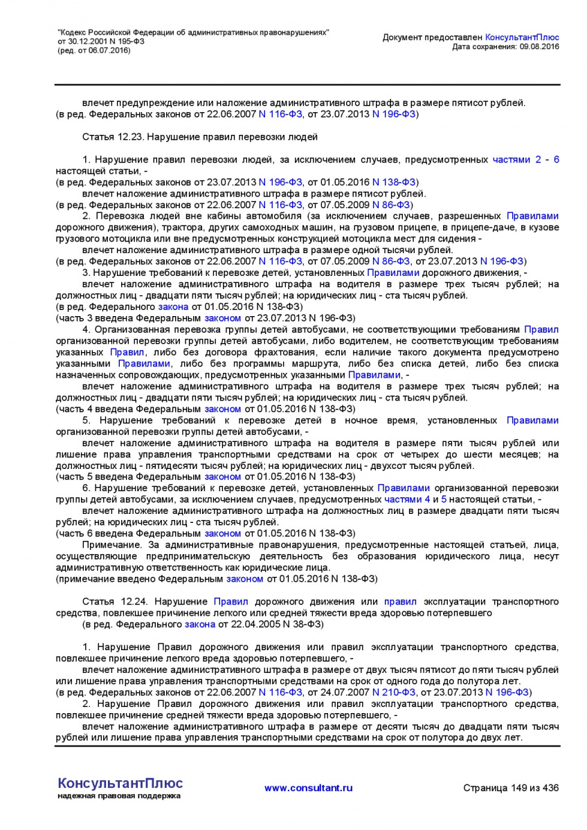 Kodeks-Rossijskoj-Federacii-ob-administrativnyh-pravonarushe-149