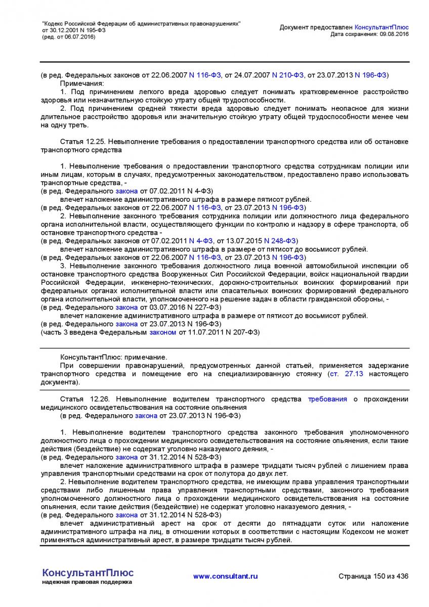Kodeks-Rossijskoj-Federacii-ob-administrativnyh-pravonarushe-150