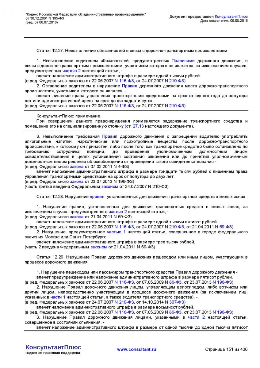 Kodeks-Rossijskoj-Federacii-ob-administrativnyh-pravonarushe-151