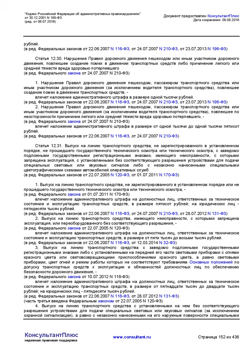 Kodeks-Rossijskoj-Federacii-ob-administrativnyh-pravonarushe-152
