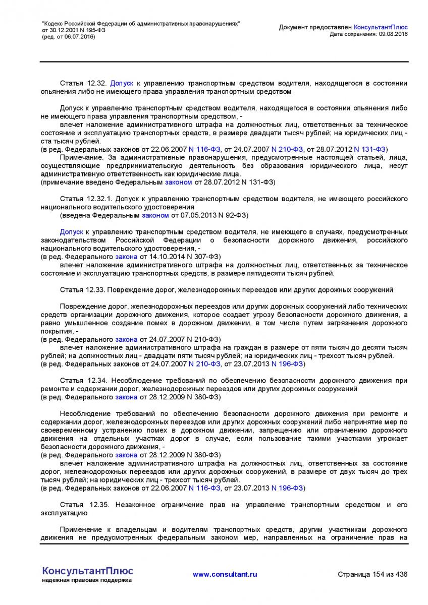 Kodeks-Rossijskoj-Federacii-ob-administrativnyh-pravonarushe-154