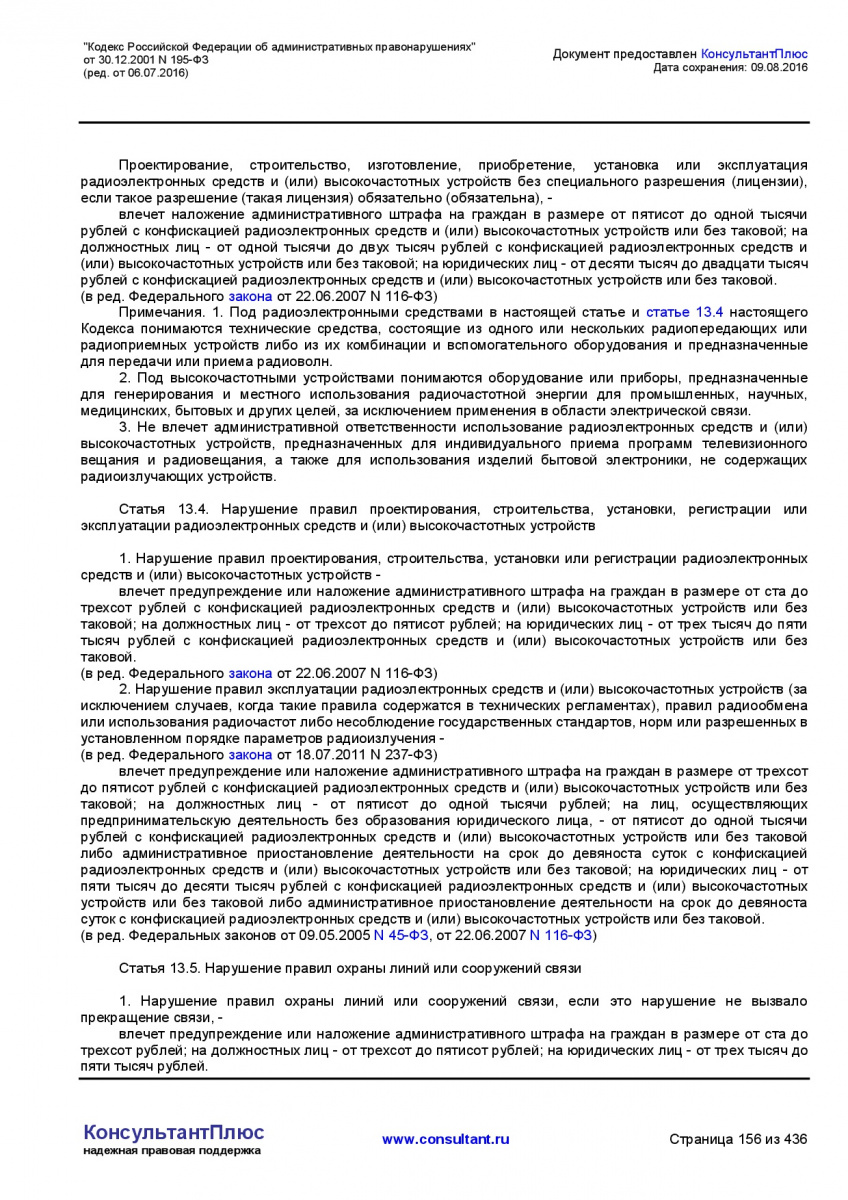 Kodeks-Rossijskoj-Federacii-ob-administrativnyh-pravonarushe-156