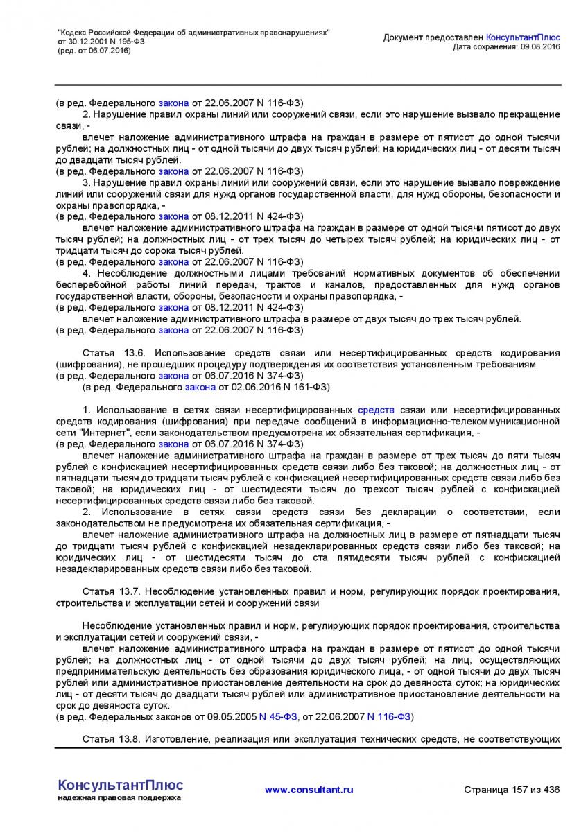 Kodeks-Rossijskoj-Federacii-ob-administrativnyh-pravonarushe-157
