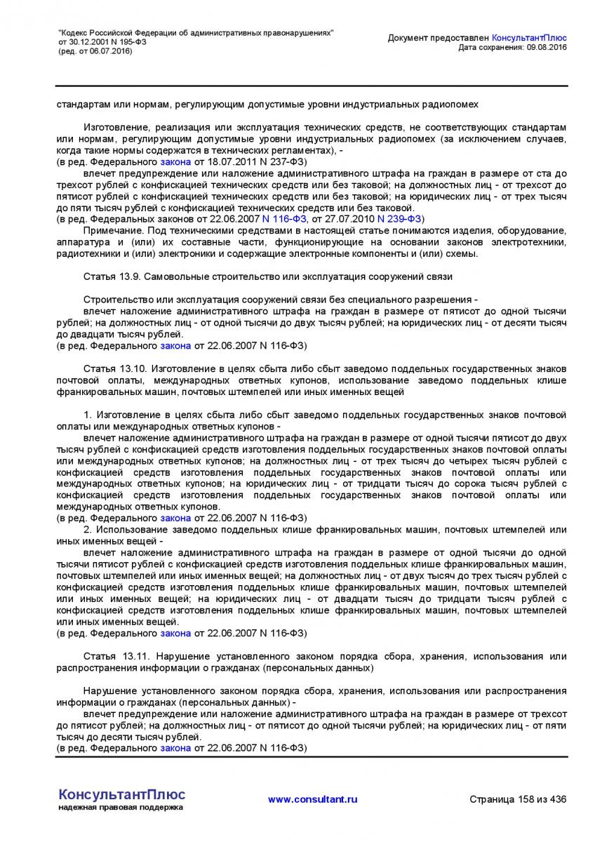 Kodeks-Rossijskoj-Federacii-ob-administrativnyh-pravonarushe-158