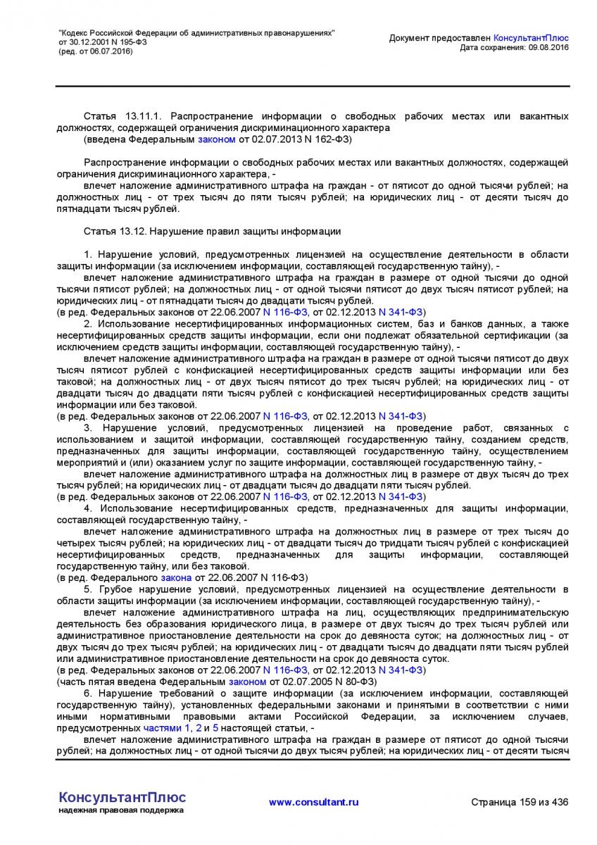 Kodeks-Rossijskoj-Federacii-ob-administrativnyh-pravonarushe-159