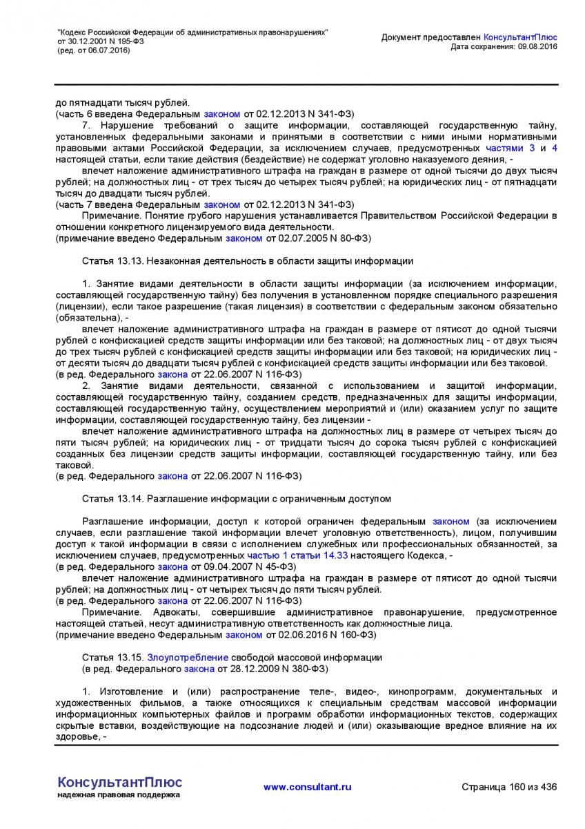 Kodeks-Rossijskoj-Federacii-ob-administrativnyh-pravonarushe-160
