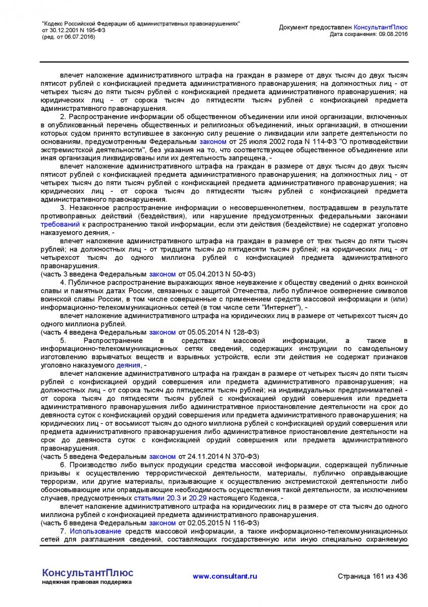 Kodeks-Rossijskoj-Federacii-ob-administrativnyh-pravonarushe-161