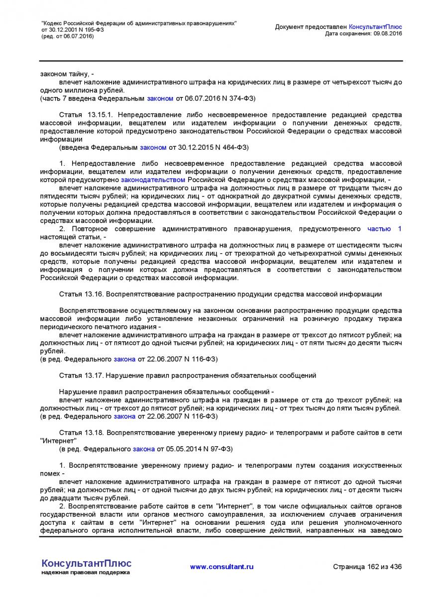 Kodeks-Rossijskoj-Federacii-ob-administrativnyh-pravonarushe-162