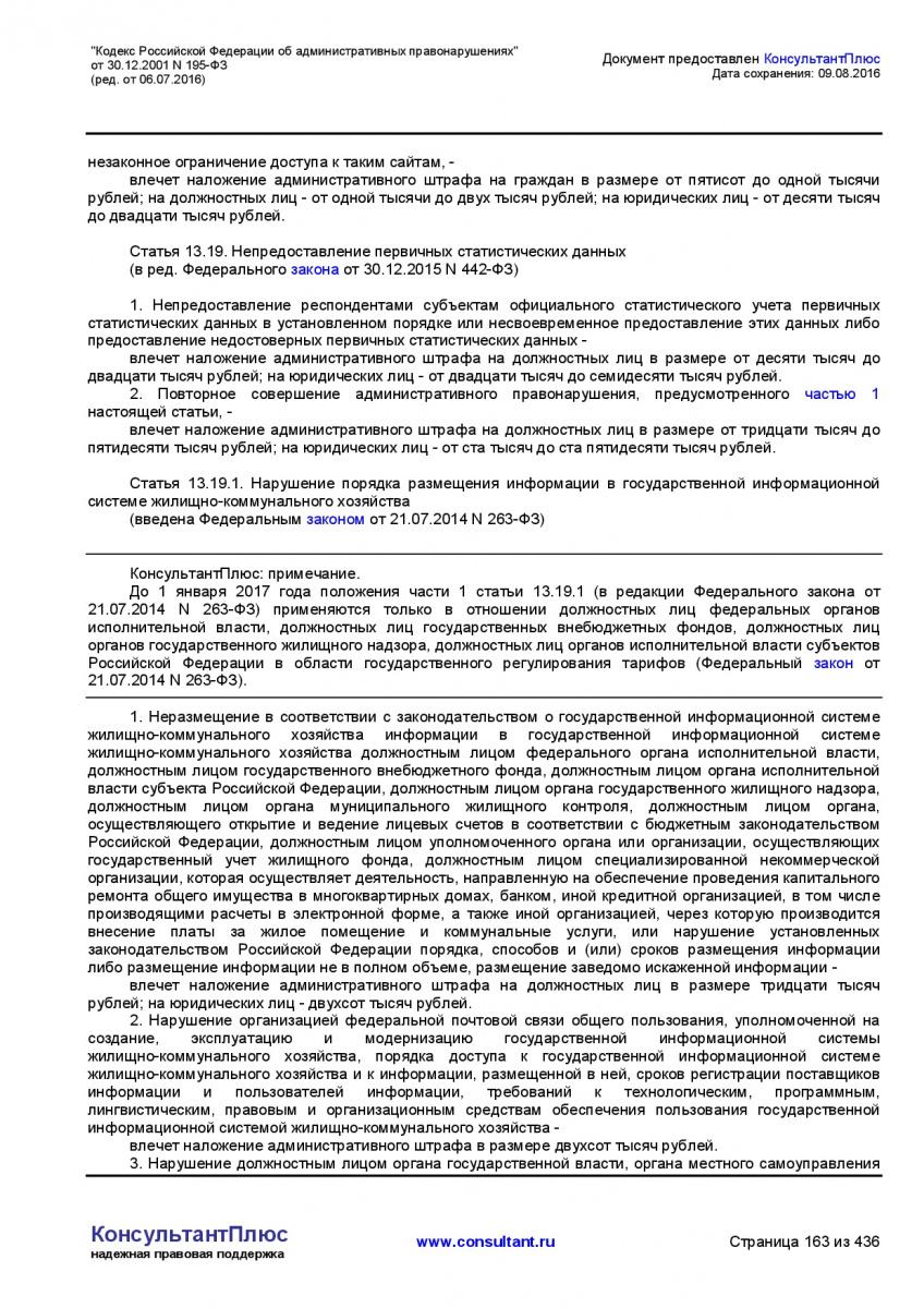 Kodeks-Rossijskoj-Federacii-ob-administrativnyh-pravonarushe-163